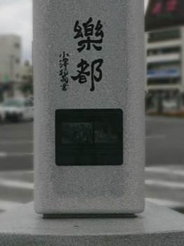 松本DSC_0002web.jpg